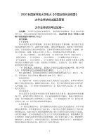 2020秋国家开放大学电大《中国近现代史纲要》大作业终结性试题和答案