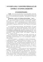 2020秋国开大学电大《毛泽东思想和中国特色社会主义理论体系概论》大作业终结性三套试题和答案