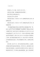 郑州公司股权确认纠纷案2020版