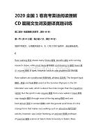 [全]2020全国1卷高考英语阅读理解CD篇随文生词及翻译真题训练