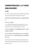 [全]北师版高中英语必修三unit7同步微课重点长难句解析