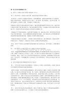 大学复习中国近代史复习重点