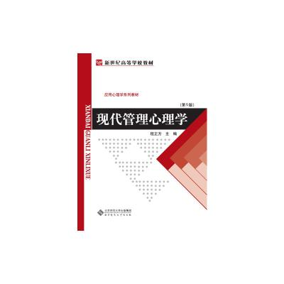 現代管理心理學(期末復習重點)第一章-題庫及答案